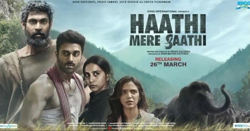 Haathi Mere Sathi - Movie