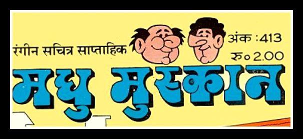 Madhu Muskaan - Issue 413
