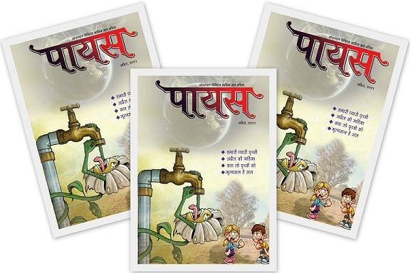 Payas Baal Patrika April Issue