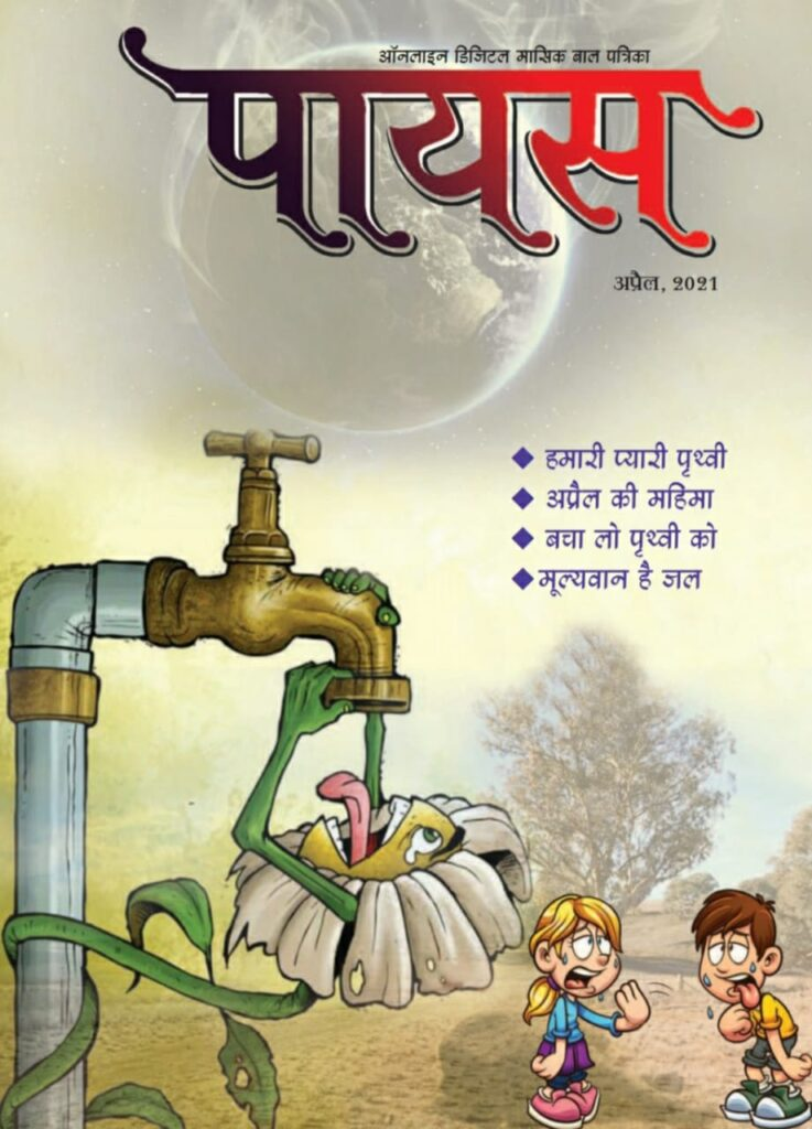 Payas Baal Patrika April Issue Cover