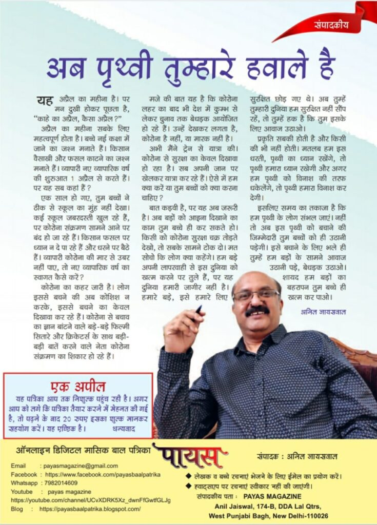 Payas Baal Patrika April Issue - Editorial Anil Jaiswal