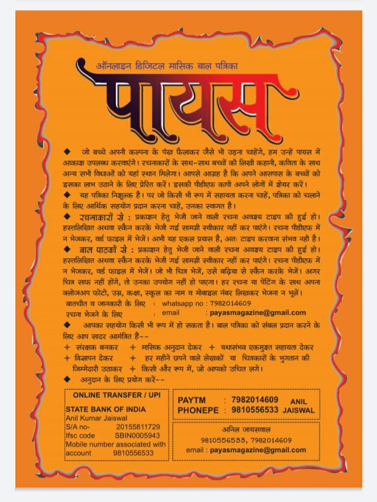 Payas Baal Patrika April Issue - Help Page