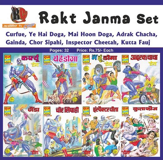 Rakt Janma Set - Raj Comics - Doga