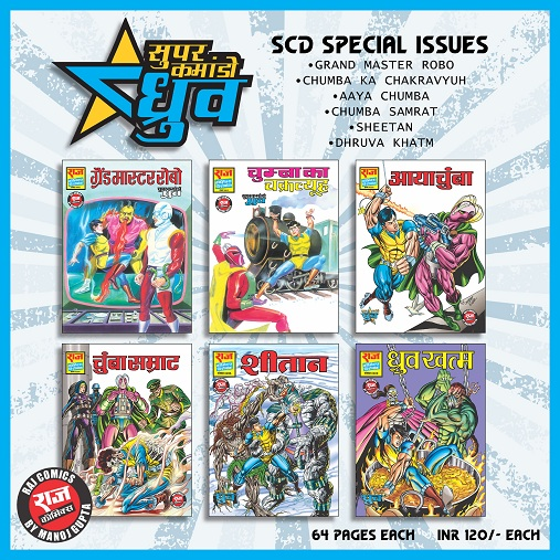 Super Commando Dhruva - Special Issues - Raj Comics
