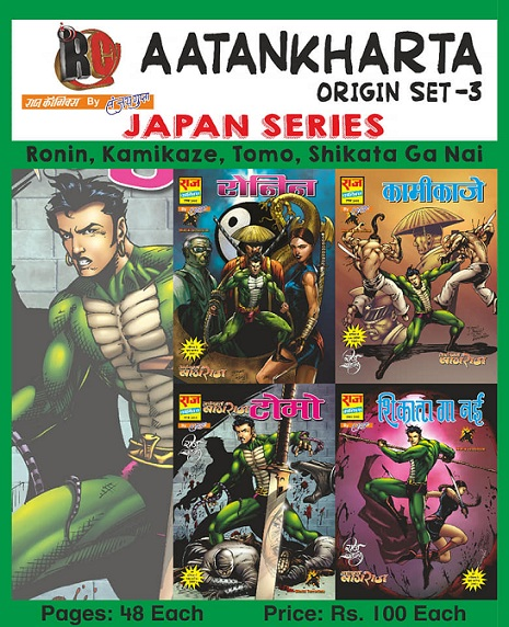 Aatankharta Nagraj Set 3 - Japan Series - Raj Comics