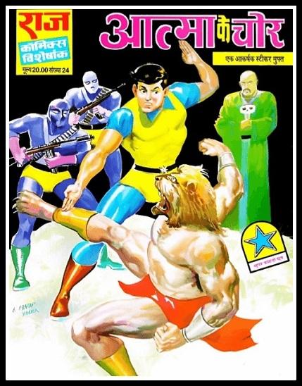 Aatma Ke Chor - Raj Comics Digest - Super Commando Dhruva