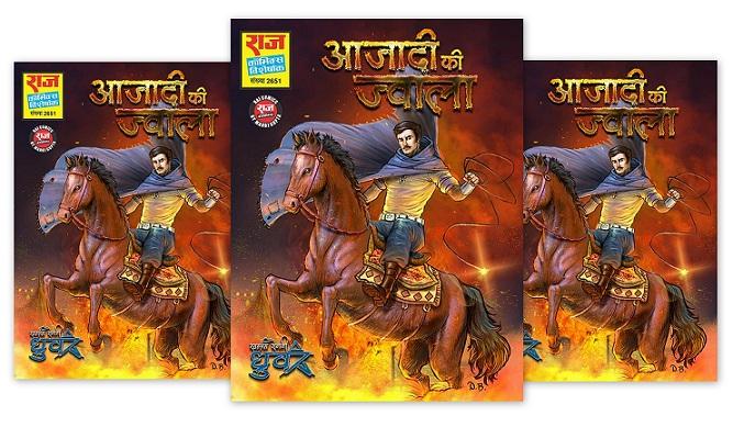 Azadi Ki Jwala - Super Commando Dhruva - Raj Comics