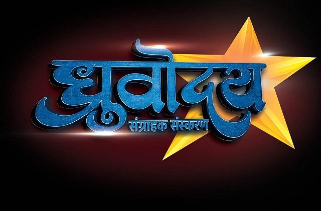 Dhruvoday - Raj Comics - Sangrahak Sanskaran