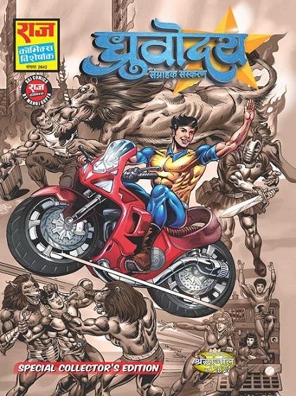 Dhruvoday - Raj Comics - Collectors Edition