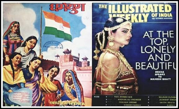 Illustratred Weekly - Dharmyug