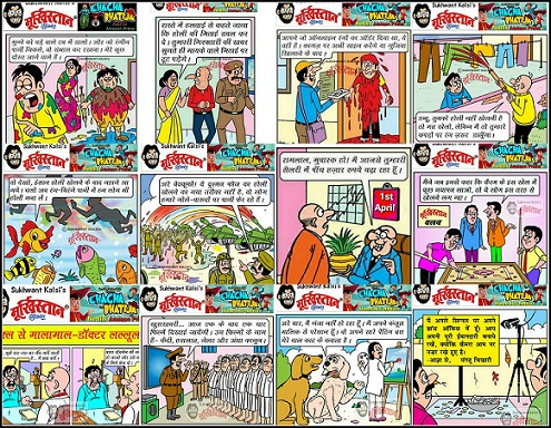 Moorkistan Cartoon Strip - 22