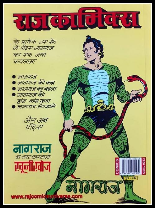 Raj Comics - Nagraj - Comics List