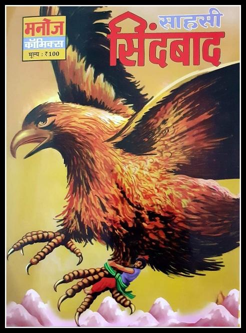Sahasi Sindbad - Manoj Comics - First Manoj Comics
