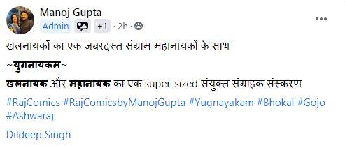 Manoj Gupta - Yugnayakam - Raj Comics