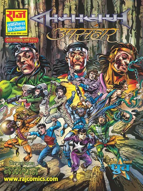 Nagayan - Upsanhar - Raj Comics