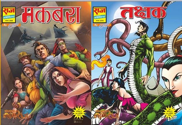 Narak Nashak Nagraj - Series - Raj Comics