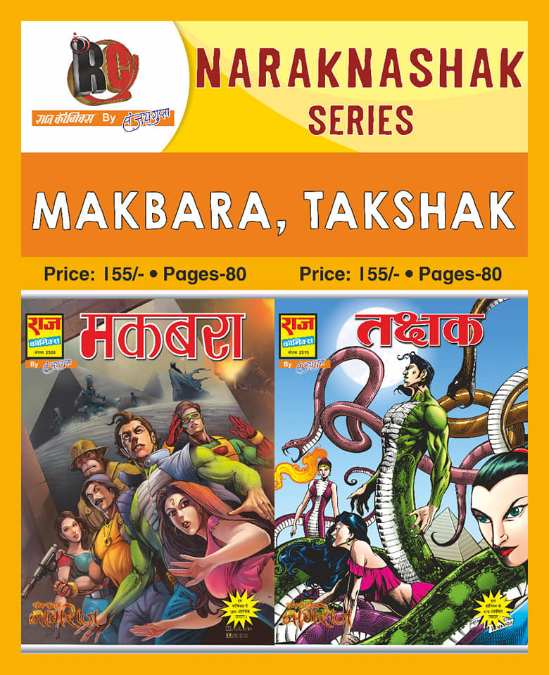 Narak Nashak Nagraj - Series