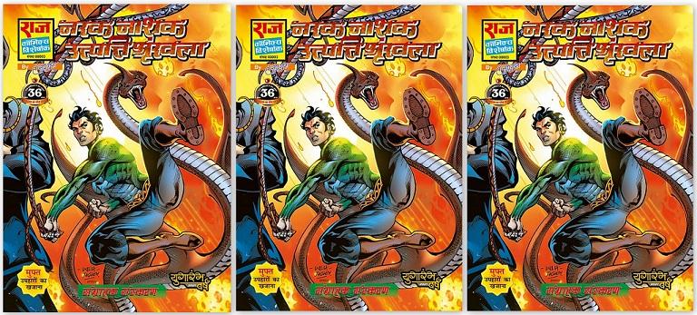 Narak Nashak Utpatti Shrinkhla - Collectors Edition - Raj Comics