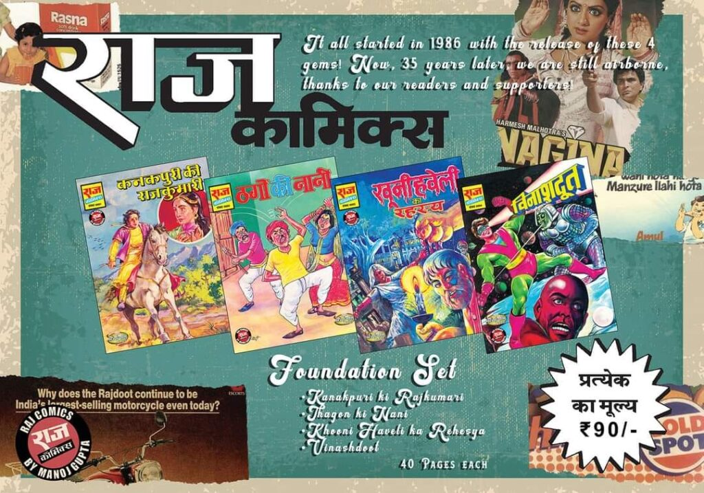Raj Comics - 1st Set 1984