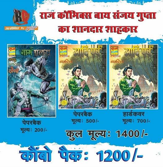 Raj Comics - New Set - Nagraj