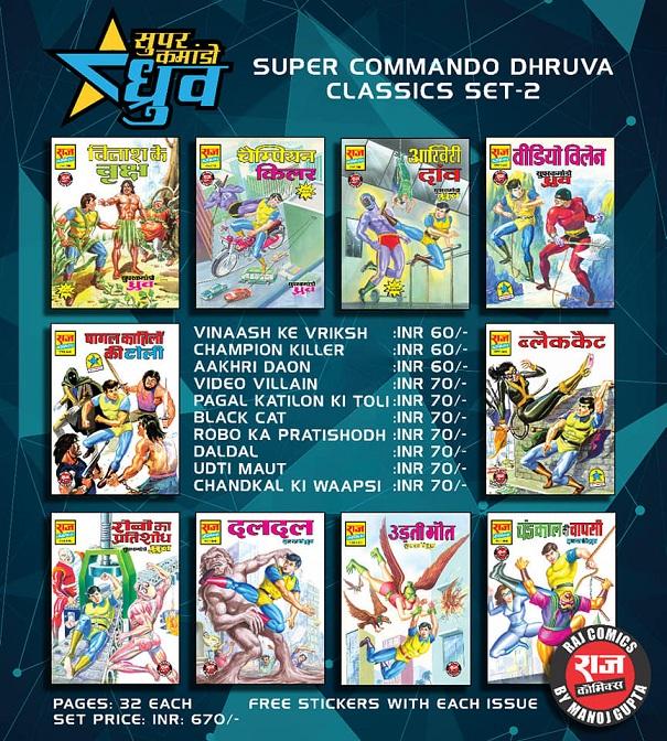 Super Commando Dhruva Classics Set - 2 - Raj Comics