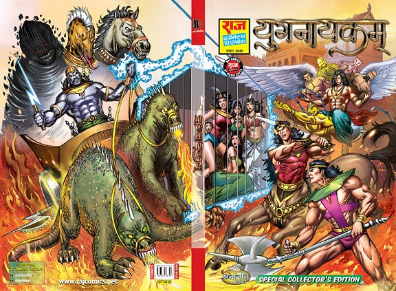 Yugnayakam - Raj Comics - Cover