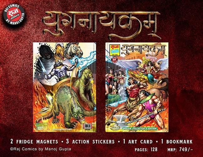 Yugnayakam - Raj Comics