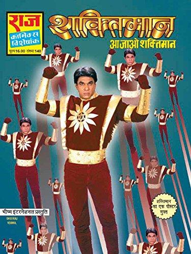 Aa-Jao-Shaktimaan-Raj-Comics