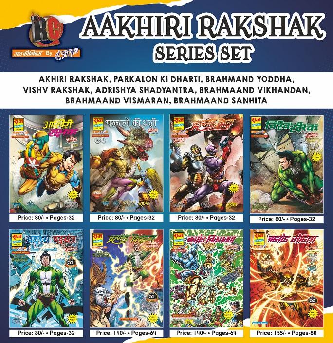 Akhiri Rakshak Series - Brahmand Rakshak - Raj Comics