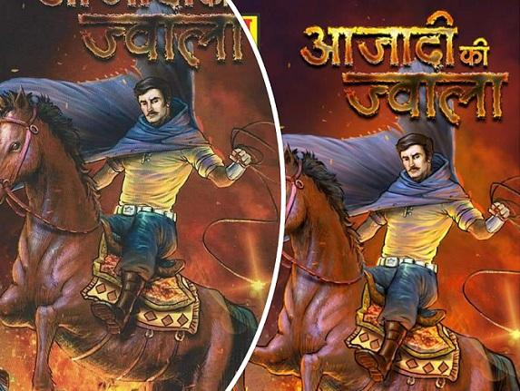 Azadi Ki Jawla - Dhruva - Raj Comics - Cover