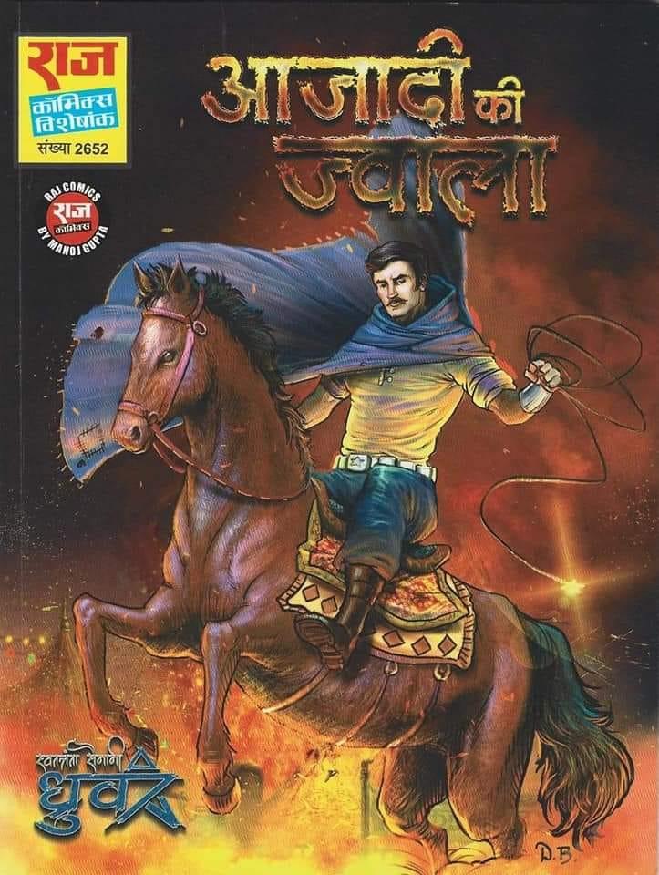 Azadi Ki Jawla - Swatantrta Senani Dhruva - Raj Comics