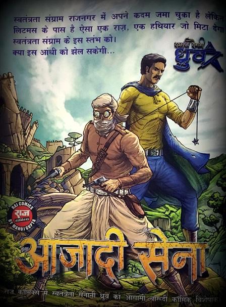 Azadi Sena - Raj Comics