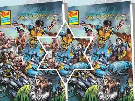 Balcharita Series - Dhruva - Raj Comics