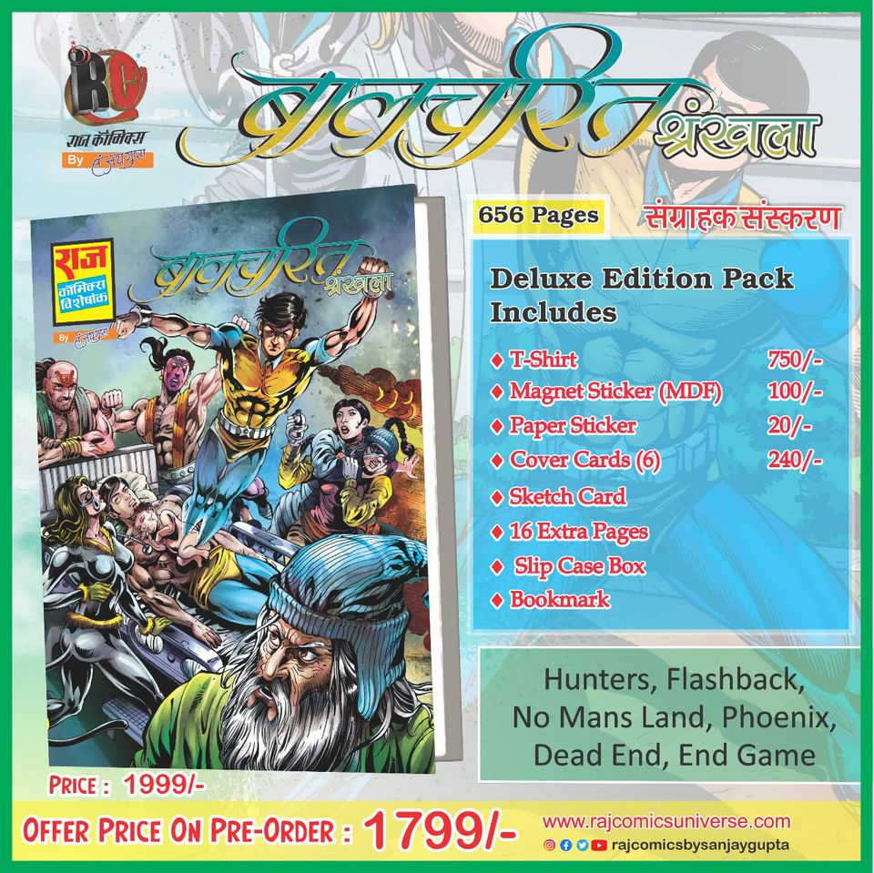 Balcharitra Collectors Edition - Raj Comics