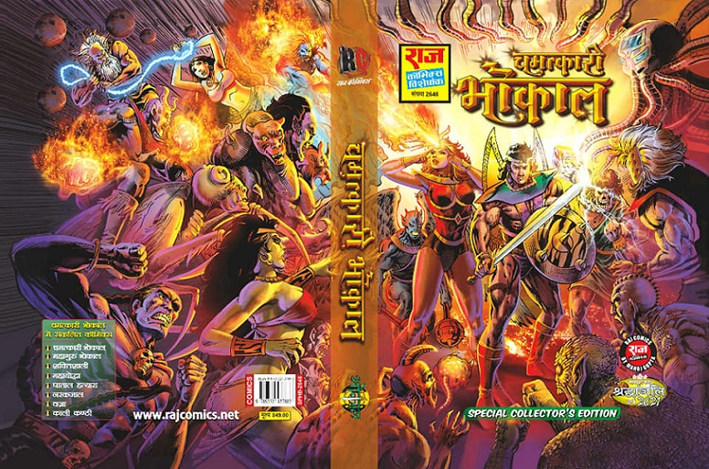 Chamatkari Bhokal - Collectors Edition - Raj Comics