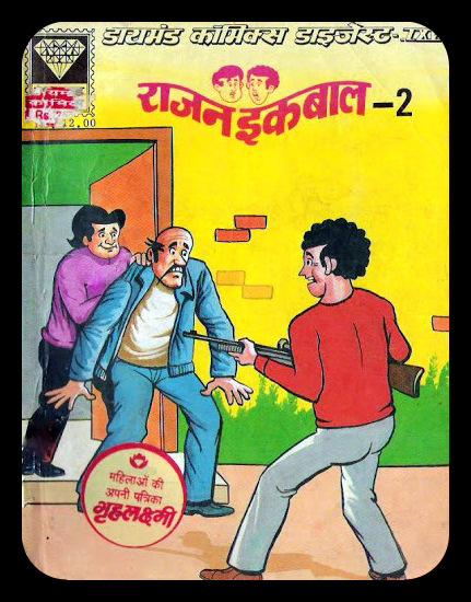 Diamond Comics - Rajan Iqbal - Sukhwant Kalsi