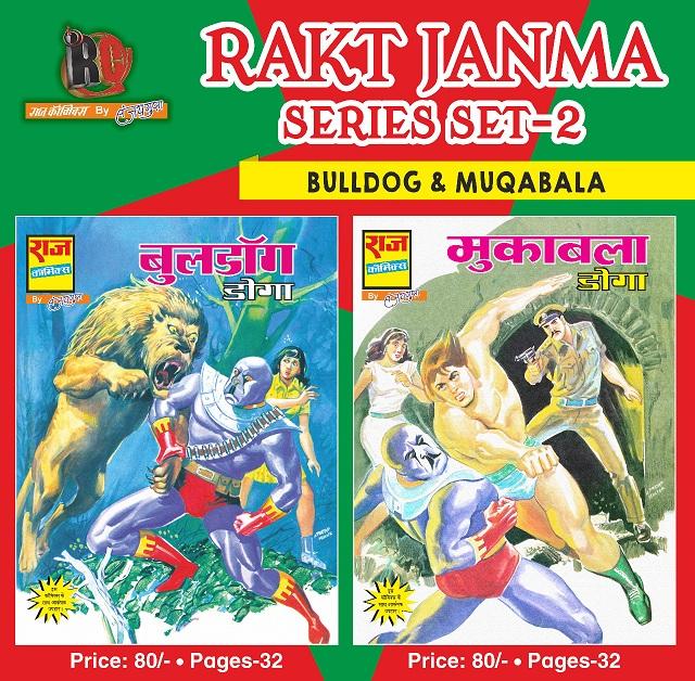 Doga - Rakt Janma - Set 2 - Raj Comics