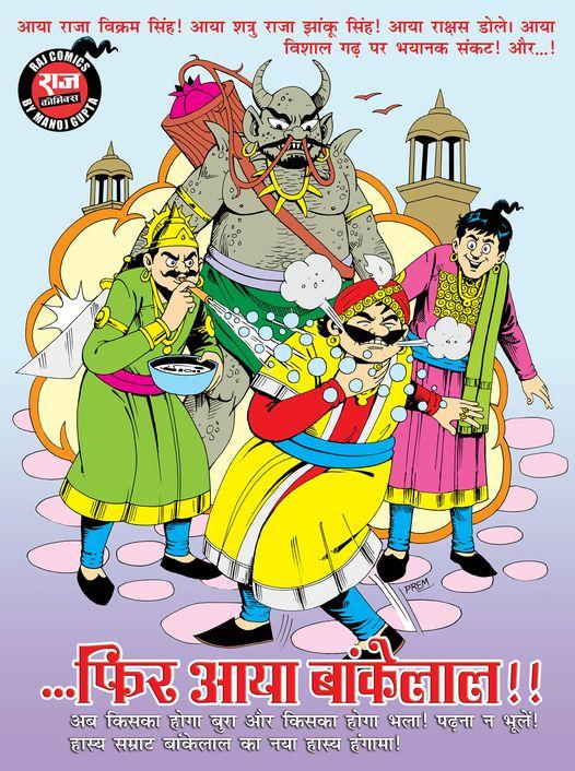 Fir Aaya Bankelal - Raj Comics By Manoj Gupta