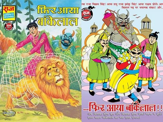 Fir Aaya Bankelal - Raj Comics - Cover