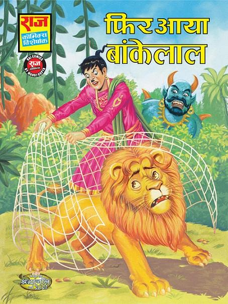Fir Aaya Bankelal - Raj Comics - Bankelal New Comics