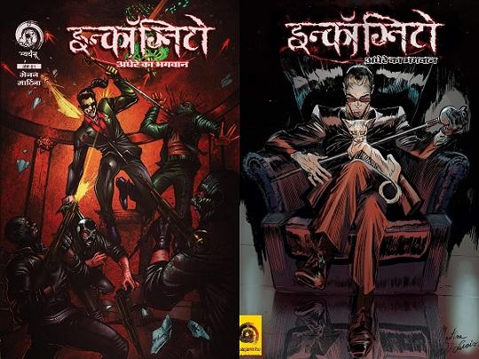 Incognito - Andhere Ka Bhagwan - Swayambhu Comics
