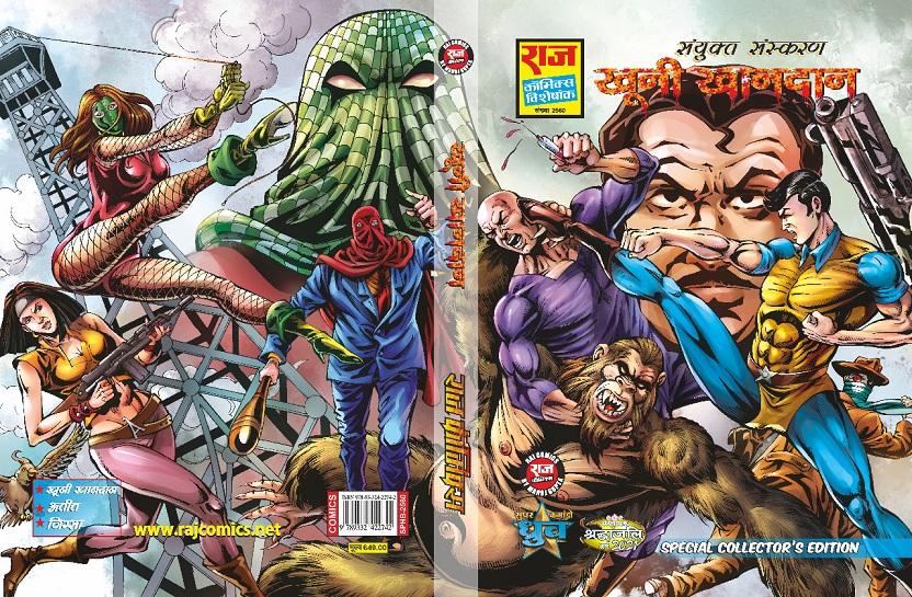 Khooni Khandan - Raj Comics - Collectors Edition