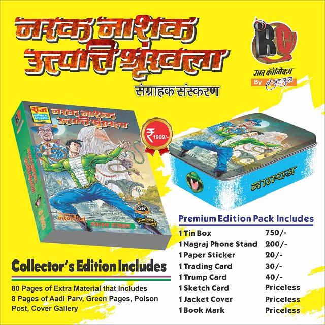 Narak Nashak Utpatti Shrinkhla - Premium Edition