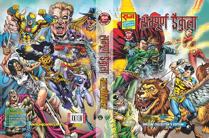 Sampoorn Dracula - Raj Comics - Collectors Edition