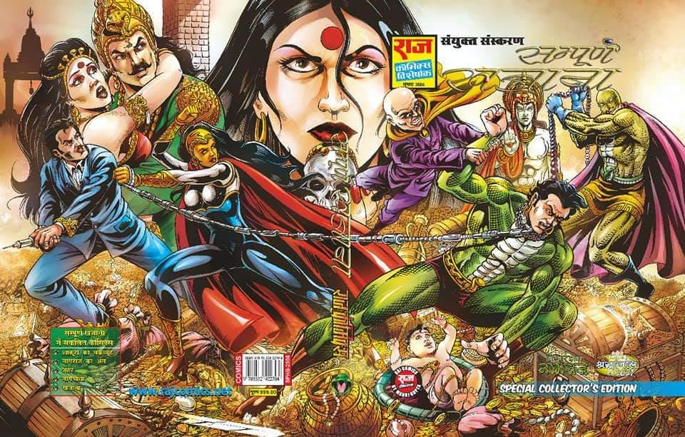 Sampoorn Khazana - Raj Comics - Collectors Edition