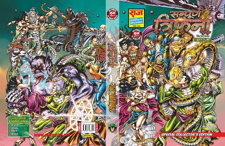 Sampoorn Trifna - Raj Comics - Collectors Edition