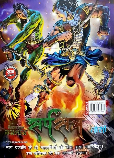 Sarpsatra - Raj Comics - Nagraj - Tausi