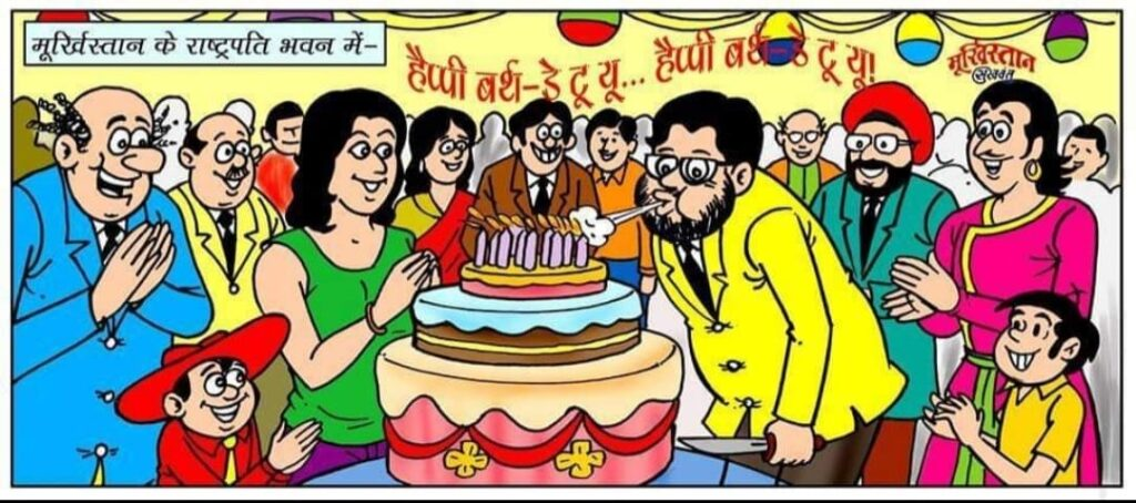 Sukhwant Kalsi Ka Moorkhistan - Happy Birthday Sukhwant Ji