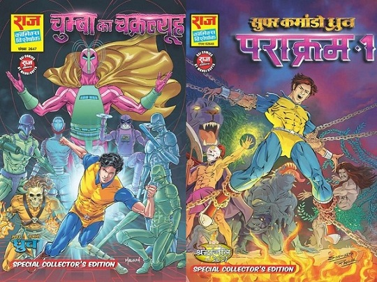 Super Commando Dhruva - Special Collectors Edition