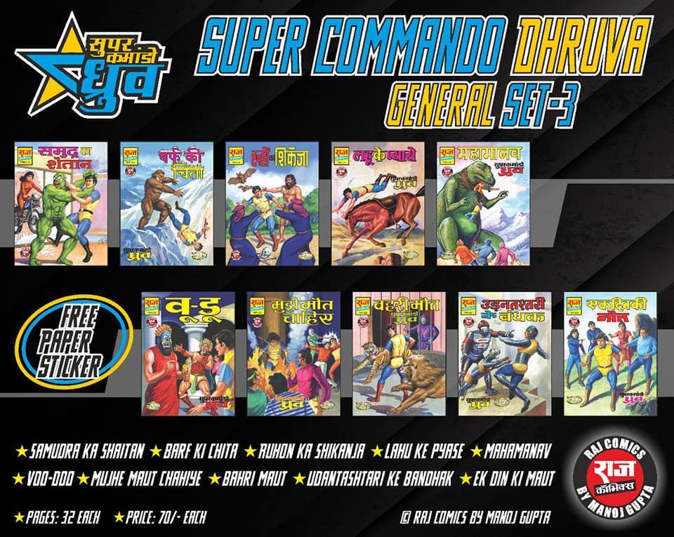 Super Commando Dhruva General Set 3 - Raj Comics